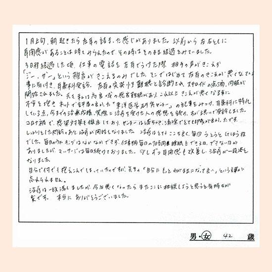 左低音障害型感音難聴 width=